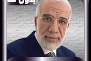 الشيخ الدكتور الفاضل/ عمر عبد الكافى: هذا ديننا - مرئى